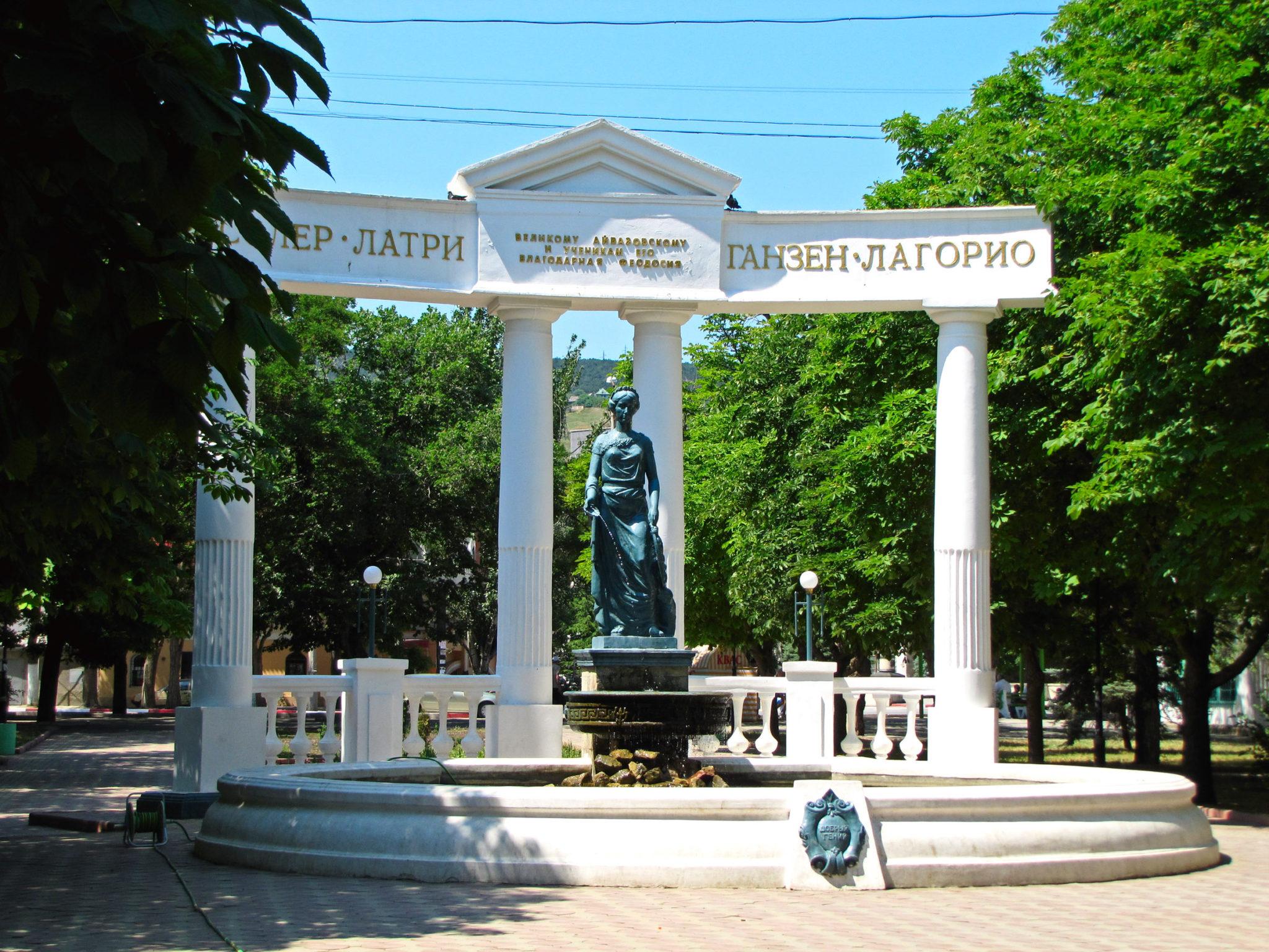 Достопримечательности Феодосии, фонтан доброму гению