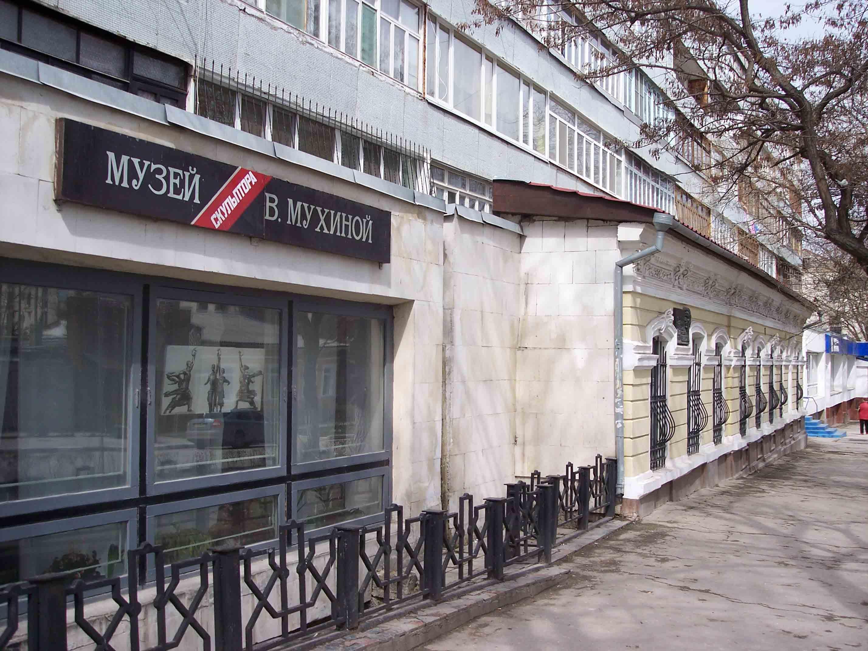 Достопримечательности Феодосии, Музей Мухиной