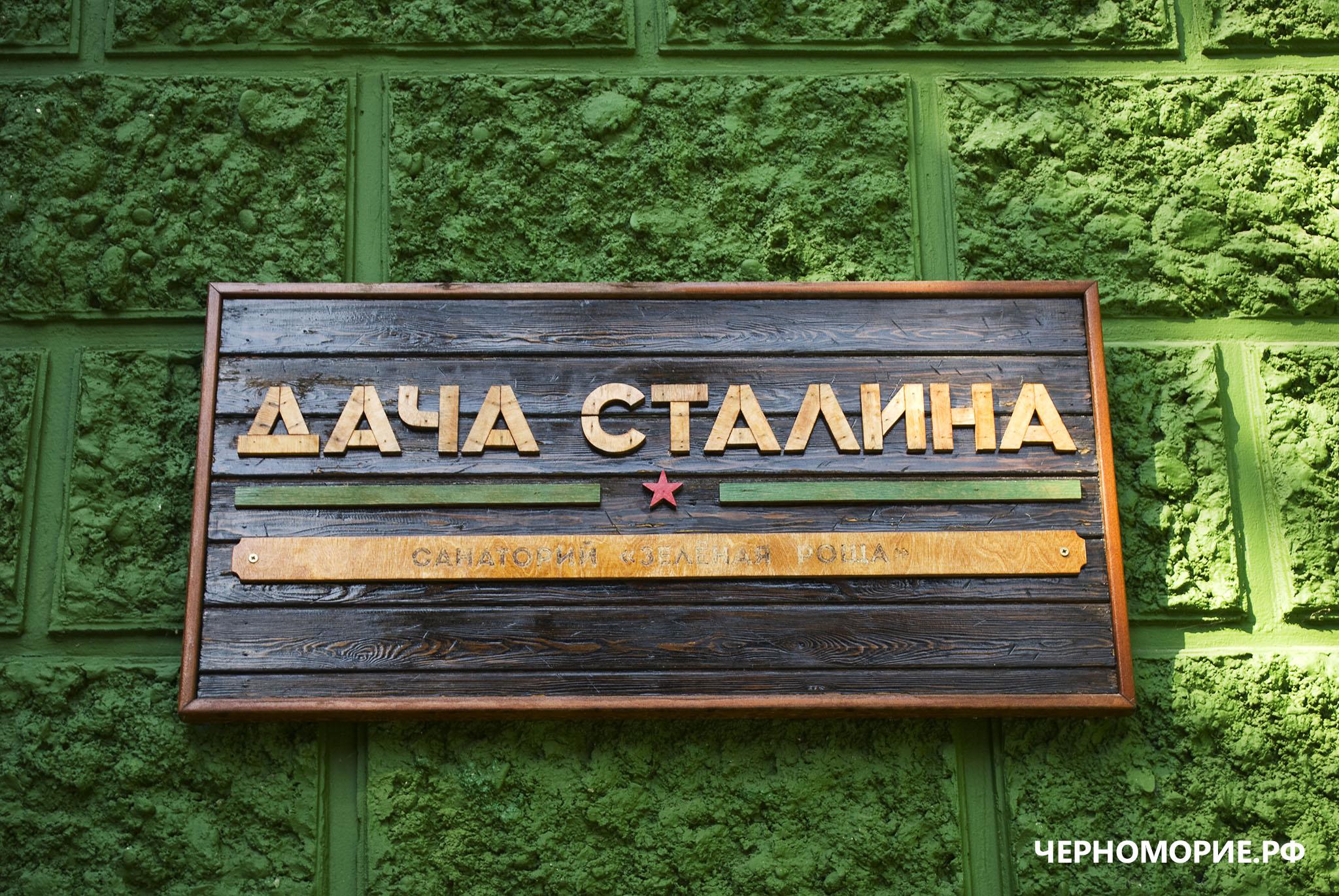 Дача Сталина в Сочи, вывеска на здании