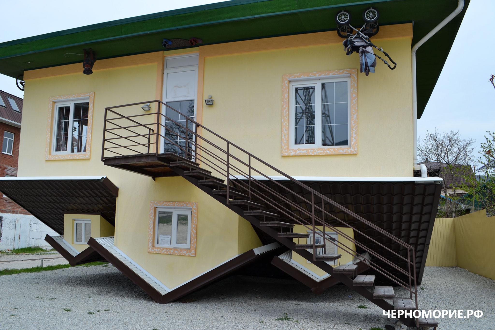 Отдых в Кабардинке, дом вверх дном