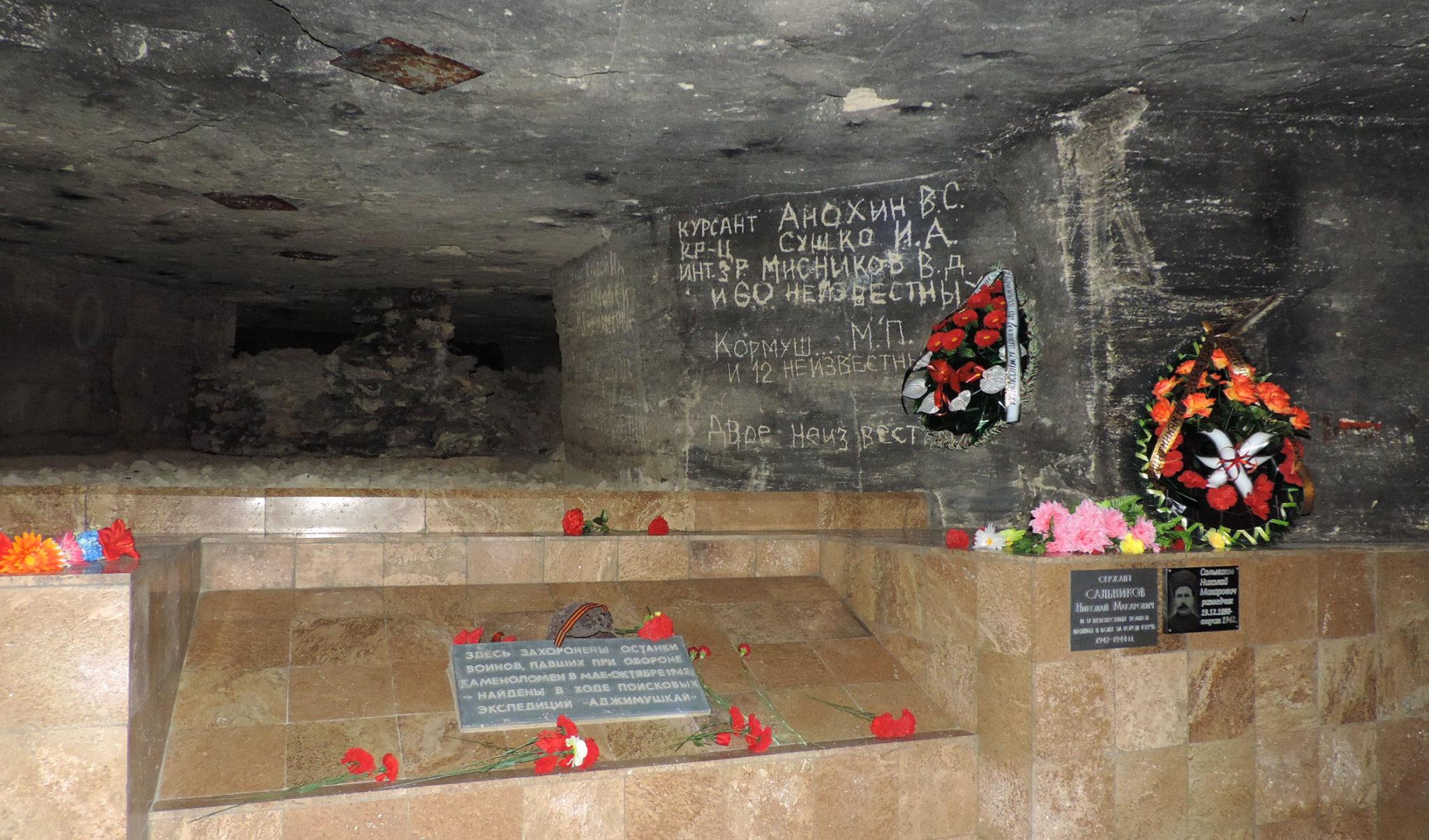 Аджимушкайские каменоломни, захоронения