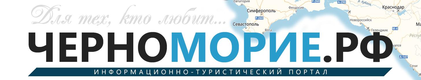 Черноморие.рф