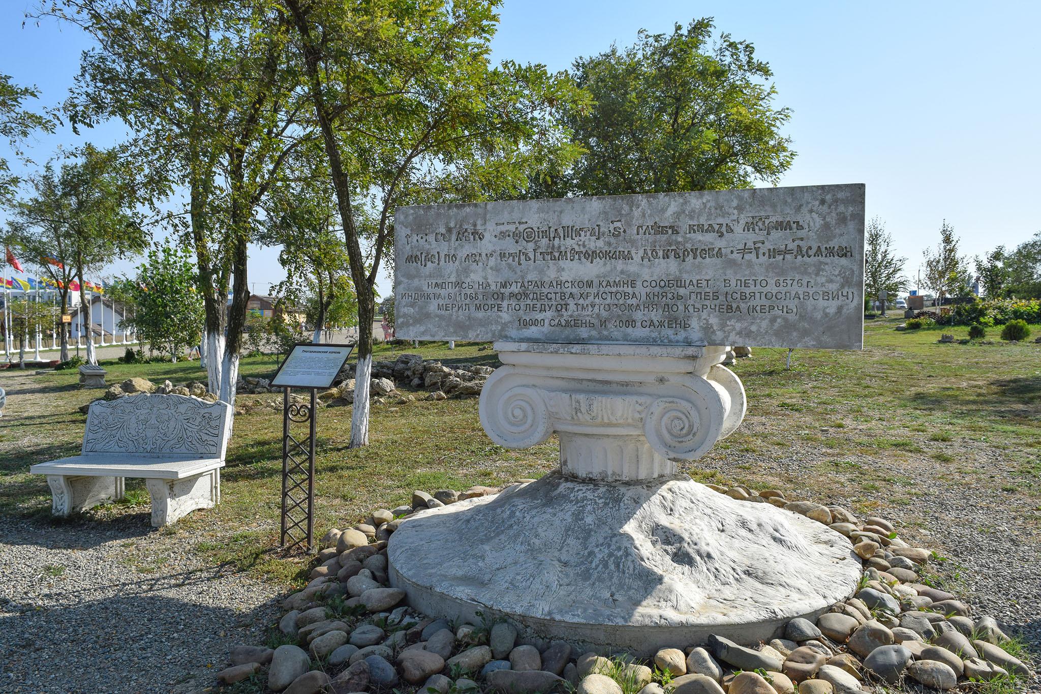 История Тамани, тмутараканский камень