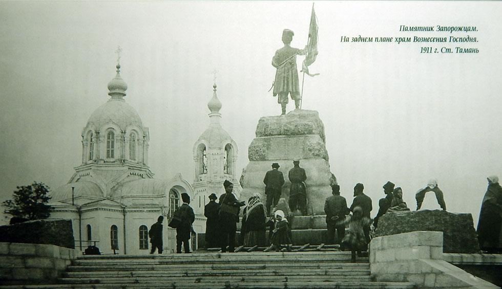 Памятник запорожцам в Тамани