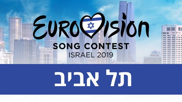 Спрос на поездки в Израиль на «Евровидение» превзошел ожидания